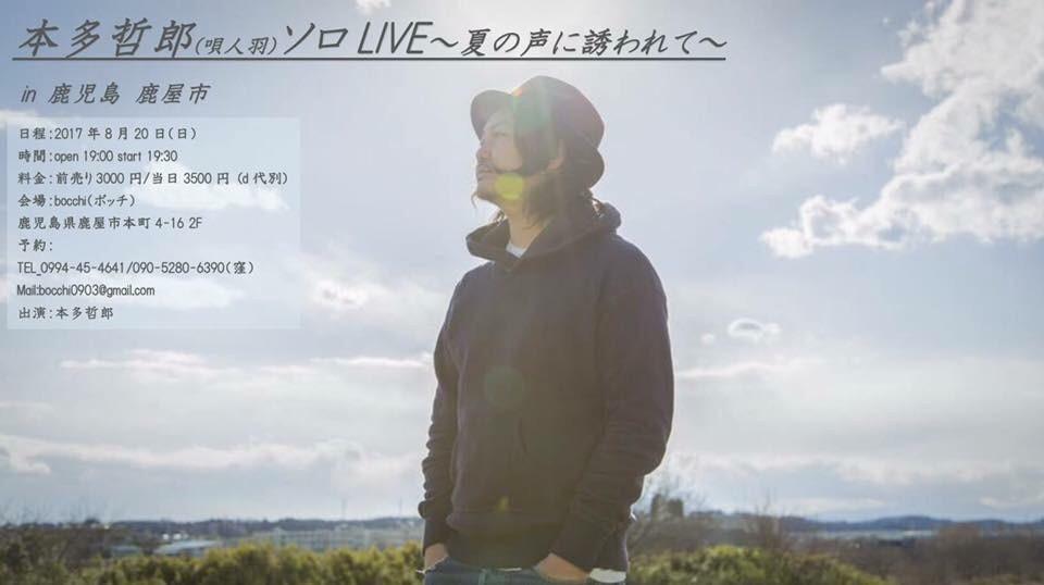 2017820本多哲郎LIVE_170928_0005