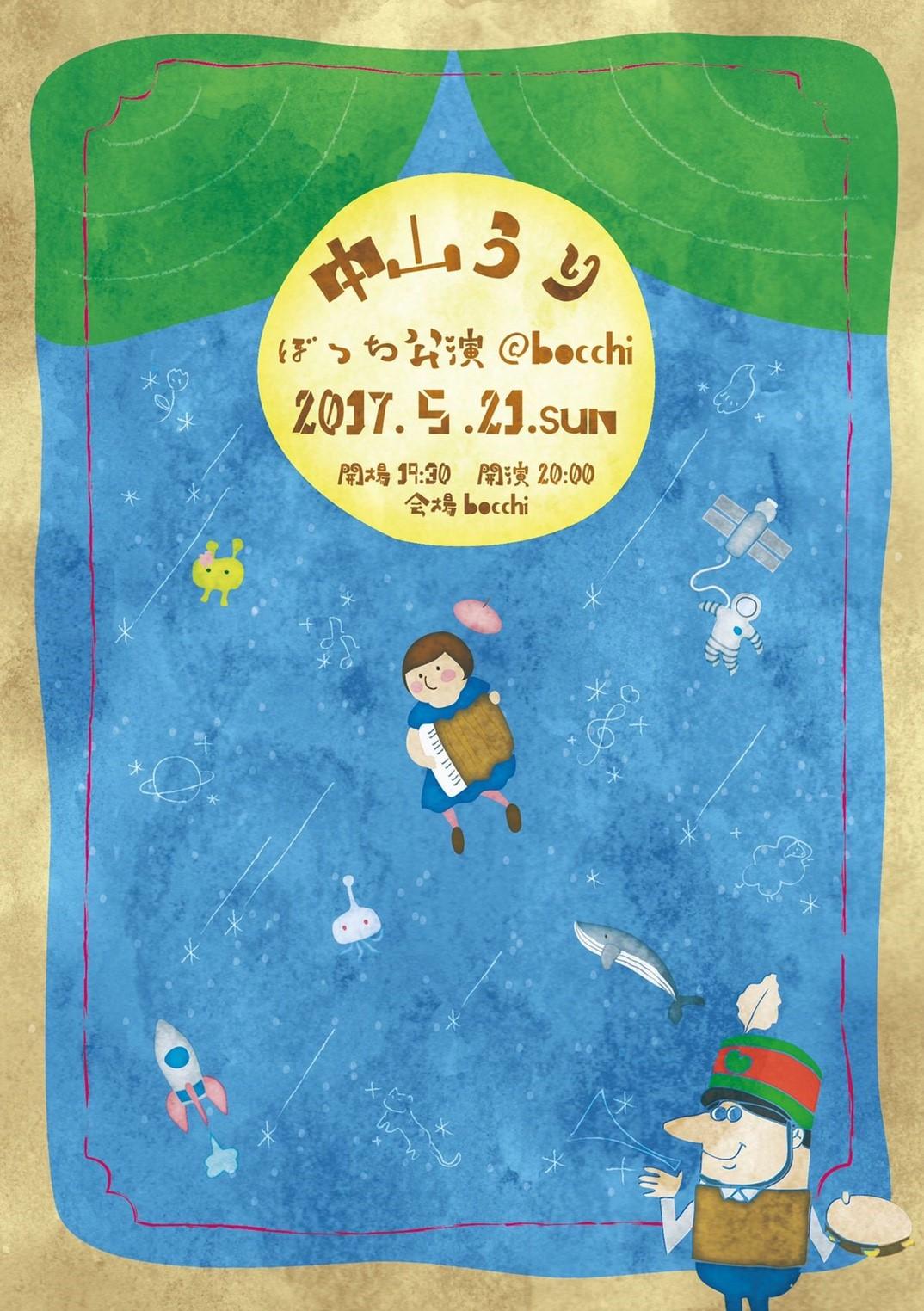 2017521 中山うり ぼっち公演_170928_0002