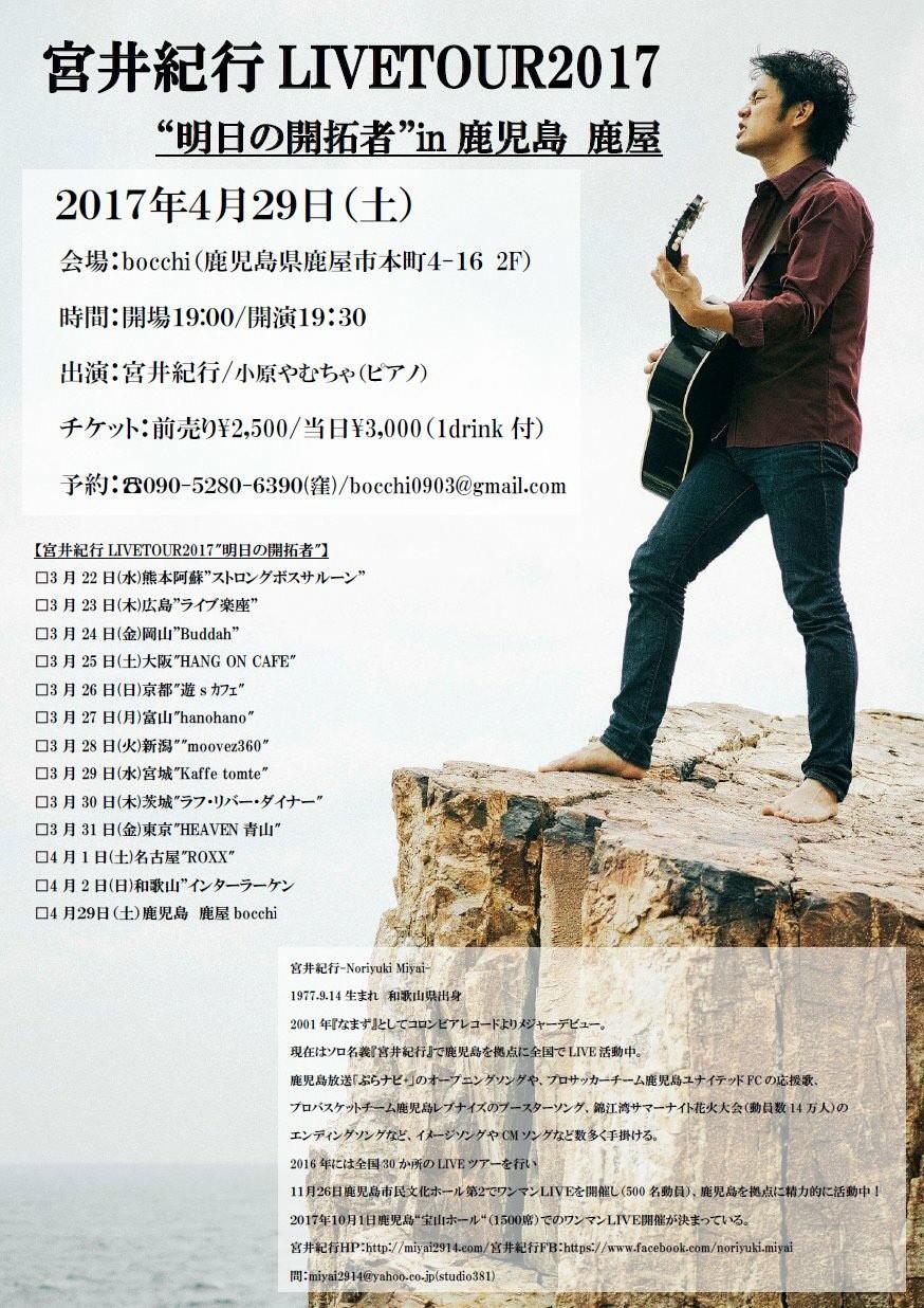 2017429 宮井紀行 LIVE_170928_0004