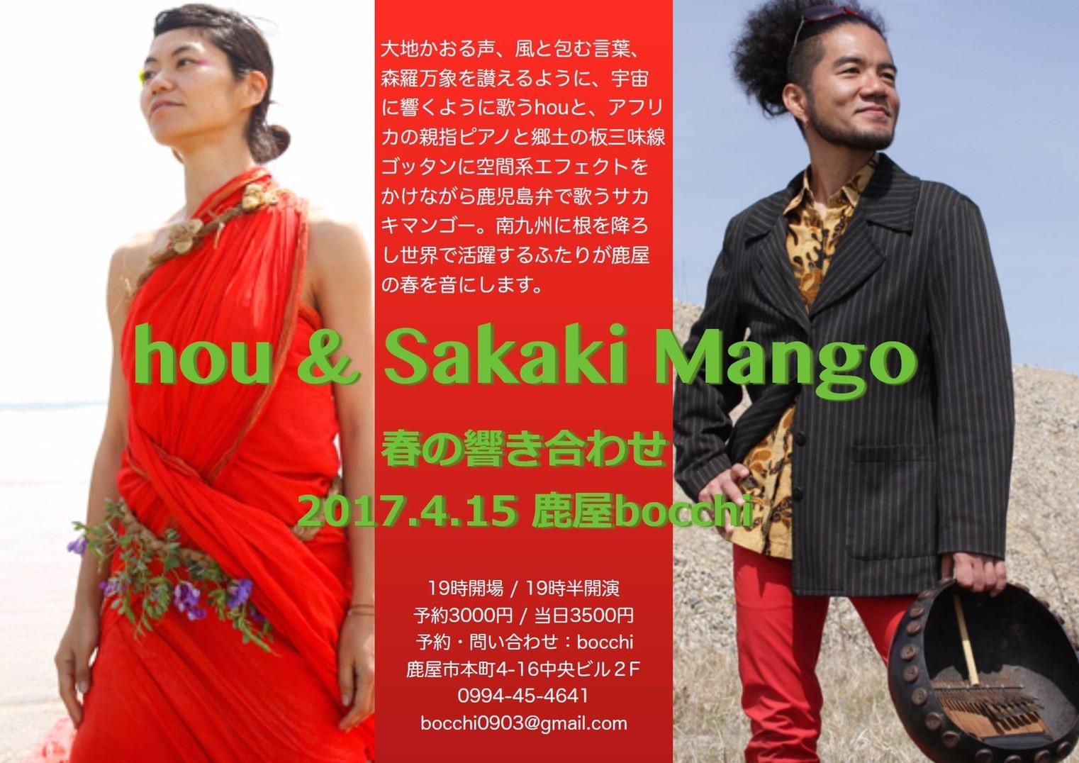2017415サカキマンゴー&hou_170928_0007