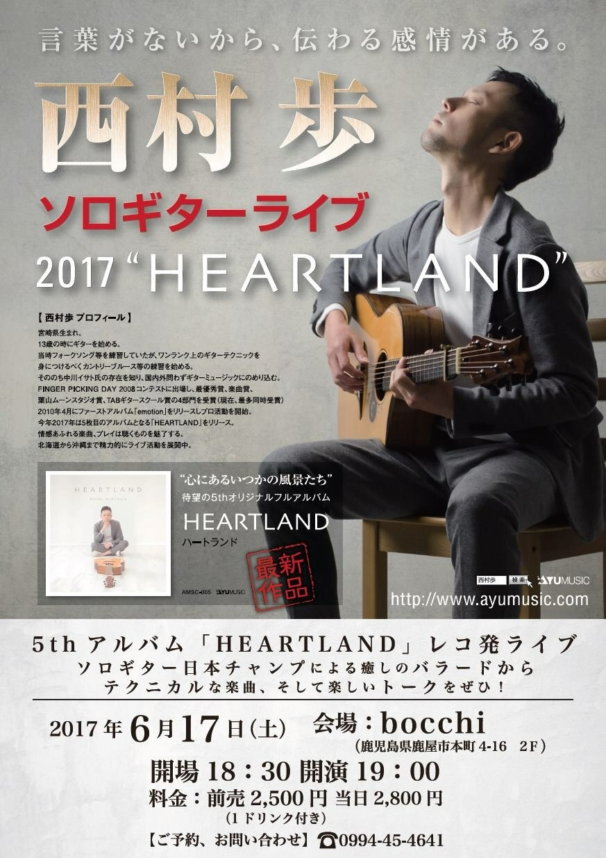 2017617 西村歩LIVE_170928_0004