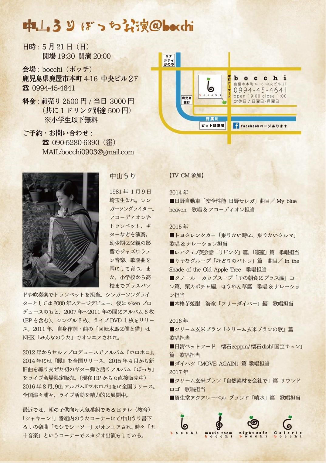 2017521 中山うり ぼっち公演_170928_0001