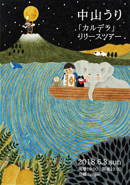 中山うり2018カルデラツアー(表)