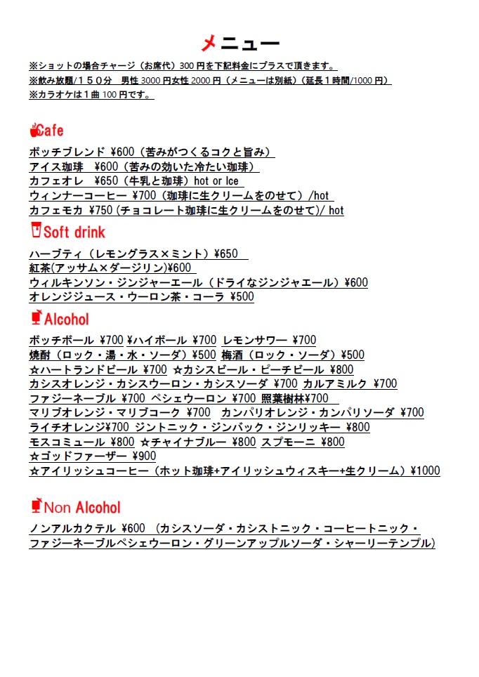 menu2021.2